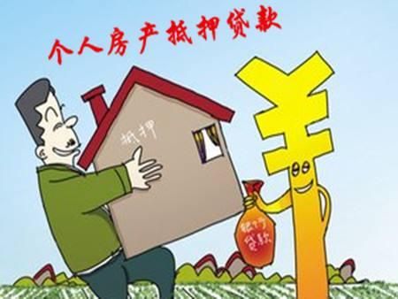 办理房产抵押贷款需要把房产证押给银行