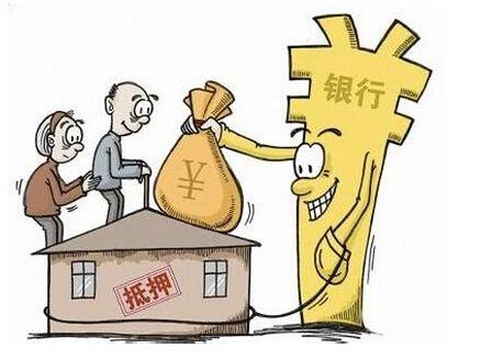 房屋二次抵押贷款有哪些条件