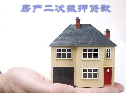 一定要了解房产二次抵押贷款的注意事项