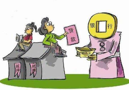 银行房屋抵押贷款有哪些优势呢?