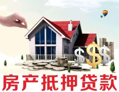 怎么办理个人房屋抵押贷款?