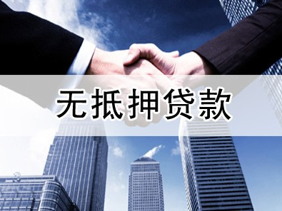 无抵押贷款的种类和条件